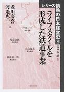 ライフスタイルを形成した鉄道事業 (シリーズ情熱の日本経営史)