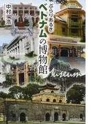 ぶらりあるきベトナムの博物館