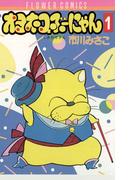 オヨネコぶーにゃん 1(フラワーコミックス)