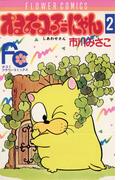 オヨネコぶーにゃん 2(フラワーコミックス)