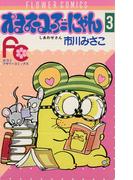 オヨネコぶーにゃん 3(フラワーコミックス)