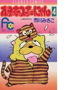 オヨネコぶーにゃん 4(フラワーコミックス)