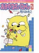 オヨネコぶーにゃん 5(フラワーコミックス)