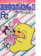 オヨネコぶーにゃん 6(フラワーコミックス)