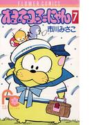 オヨネコぶーにゃん 7(フラワーコミックス)