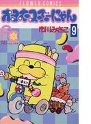 オヨネコぶーにゃん 9(フラワーコミックス)