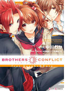 BROTHERS CONFLICT feat.Yusuke&Futo(シルフコミックス)
