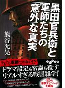 黒田官兵衛と軍師たちの「意外」な真実(だいわ文庫)