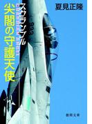 スクランブル 尖閣の守護天使(徳間文庫)