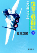 スクランブル 復讐の戦闘機 下(徳間文庫)