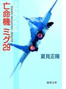 スクランブル 亡命機ミグ29(徳間文庫)