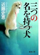 三つの名を持つ犬(徳間文庫)