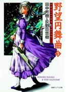 野望円舞曲 3(徳間デュアル文庫)