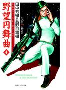 野望円舞曲 4(徳間デュアル文庫)