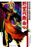 野望円舞曲 5(徳間デュアル文庫)