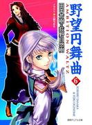 野望円舞曲 6(徳間デュアル文庫)