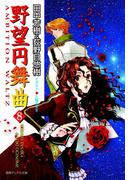 野望円舞曲 8(徳間デュアル文庫)