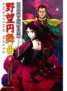 野望円舞曲 9(徳間デュアル文庫)