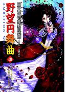 野望円舞曲 10(徳間デュアル文庫)