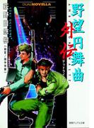 野望円舞曲 外伝 デッドライン23(徳間デュアル文庫)