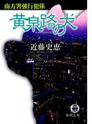 黄泉路の犬 南方署強行犯係(徳間文庫)