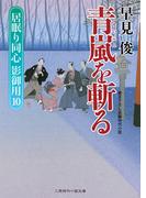 青嵐を斬る(二見時代小説文庫)