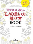 「かわいい女」のモノの言い方&魅せ方BOOK(王様文庫)