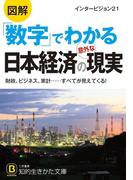 図解 「数字」でわかる日本経済の意外な現実(知的生きかた文庫)