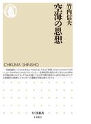 空海の思想(ちくま新書)