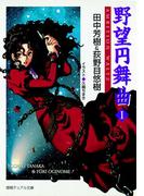 野望円舞曲 1(徳間デュアル文庫)