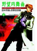 野望円舞曲 2(徳間デュアル文庫)