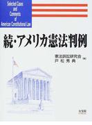 アメリカ憲法判例 続