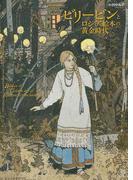 ビリービンとロシア絵本の黄金時代