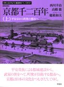 京都千二百年 新装版 上 平安京から町衆の都市へ (日本人はどのように建造物をつくってきたか)