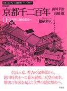京都千二百年 新装版 下 世界の歴史都市へ (日本人はどのように建造物をつくってきたか)