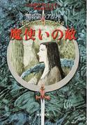 魔使いの敵 闇の国のアリス (sogen bookland 魔使いシリーズ)