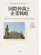 国際仲裁と企業戦略 (西村高等法務研究所理論と実務の架橋シリーズ)
