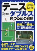 テニスダブルス勝つための戦術 (パーフェクトレッスンブック)(PERFECT LESSON BOOK)