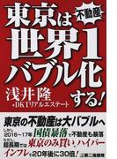 東京は世界1バブル化する! 不動産