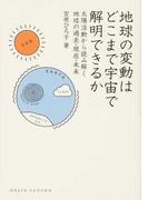 地球の変動はどこまで宇宙で解明できるか 太陽活動から読み解く地球の過去・現在・未来 (DOJIN選書)