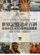 世界記憶遺産百科 全244のユネスコ世界記憶遺産