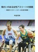 障がいのある女性アスリートの挑戦 車椅子バスケットボール生活の実相 (ネプチューン〈ノンフィクション〉シリーズ)