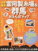 世界遺産富岡製糸場&群馬おさんぽマップ (ブルーガイド・ムック)(ブルーガイドムック)