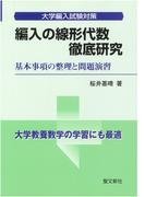 編入の線形代数徹底研究 基本事項の整理と問題演習 (大学編入試験対策)