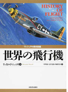 世界の飛行機 (ヴィジュアル歴史図鑑)