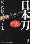 日本刀妖しい魅力にハマる本 日本人なら知っておきたい入門知識