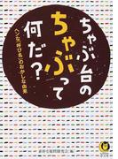 ちゃぶ台のちゃぶって何だ? ヘンな「呼び名」のおかしな由来 (KAWADE夢文庫)(KAWADE夢文庫)