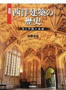 図説西洋建築の歴史 美と空間の系譜 増補新装版