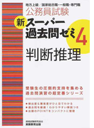 公務員試験新スーパー過去問ゼミ4判断推理 地方上級/国家総合職・一般職・専門職