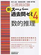 公務員試験新スーパー過去問ゼミ4数的推理 地方上級/国家総合職・一般職・専門職